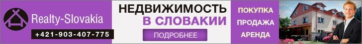 агентство недвижимость в словакии
